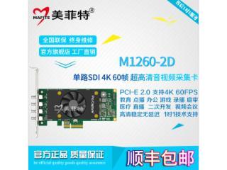 M1260-2D-美菲特M1260-2D 单路SDI 4K超高清音视频采集卡