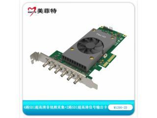M1290-2D-美菲特M1290-2D 4路SDI 2K超高清音視頻采集卡