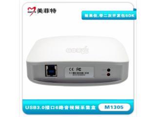 M1305-美菲特M1305 USB3.0接口6路音视频采集卡,带SDK开发包