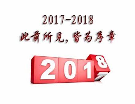 2017-2018此前所见,皆为序章(艾索电子)
