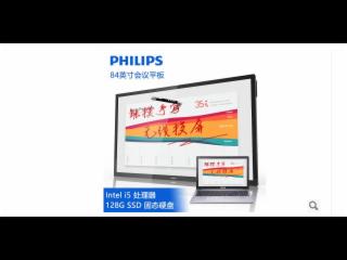 BDL8430QT-飞利浦PHILIPS 84英寸会议平板 | 触摸一体机BDL8430QT
