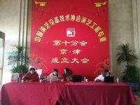 卓邦祝中国演艺设备技术协会演艺工程专业第十分会成立