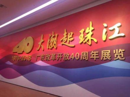 LG携手深圳改革开放展览馆,吹响改革开放新征程号角