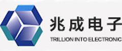 廣州兆成電子科技有限公司