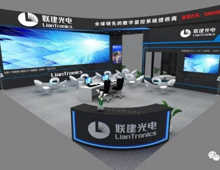 北京安博会—联建光电邀您共飨安防行业盛会