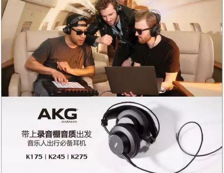 哈曼新品发布 | AKG首款封闭可折叠工作室耳机—随身携带的专业音质