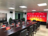 天玛无纸化会议系统成功应用于湛江赤坎法院执行指挥中心