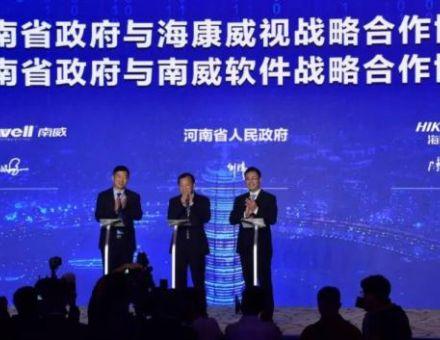 海康威视与河南省人民政府签订战略合作协议