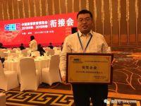 中国高等教育博览会首日   博汇荣获优秀企业推介活动银奖