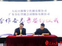 人民日报数字传播与广东公信签署合作备忘录