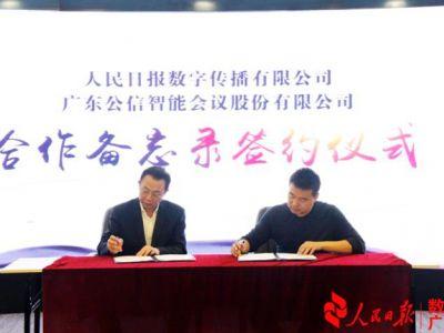 人民日报与广东公信签署合作备忘录