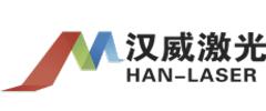 漢威激光HAN-Laser