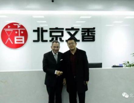 德国教育装备协会会长(Didacta) Dr.WassiliosFthenakis到访文香并应邀成为文香高级顾问