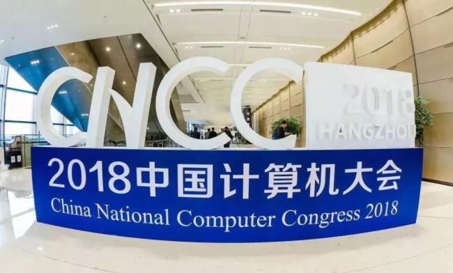 【CNCC 2018技术论坛】智微智能边缘计算加速零售大数据,开拓商业新生态