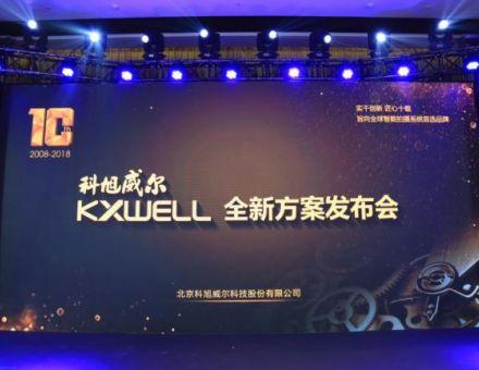 最全亮点在这里|KXWELL拾年盛典特别报道