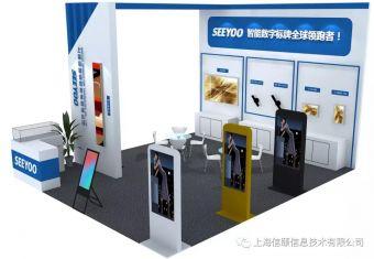 信颐将参加2018上海国际灯光音响展