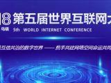 """仁光科技参加第五届世界互联网大会创新发布会,首推""""智能交互网"""""""