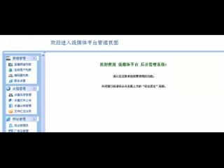 流媒體服務系統-盤古 流媒體服務系統