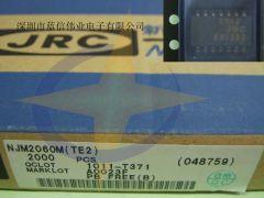 NJM2060M-TE2