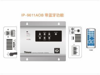 IP-9611AO/IP-9611AOB-网络音频终端(普通终端/蓝牙终端)