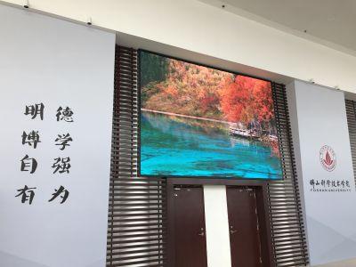 浩博百星—佛山科技学院显示屏项目圆满完成