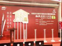 新华传媒携手华平股份打造市民文化盛宴