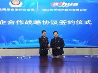 """甘孜州公安与大华股份签署合作协议 共建""""数据警务,智慧公安"""""""