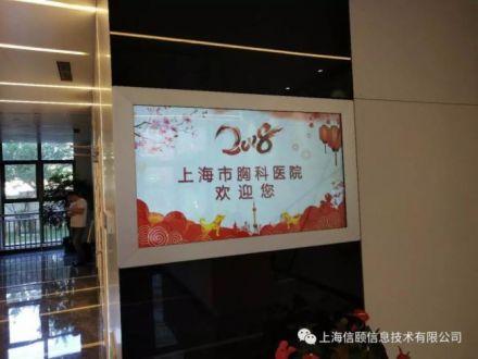 信颐标牌服务上海胸科医院