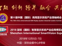 智慧商显十年大庆·十届商显领袖峰会&ISVE智慧显示展系列活动即将启幕