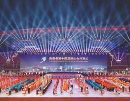 itc专业扩声系统、广播系统成功助力安徽省第十四届运动会