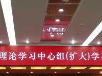 中石化会议室红底白字高清会标屏各种LED条屏