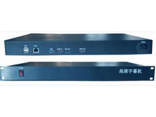 PG-HYZM01-盤古 會議高清字幕機  PG-HYZM01