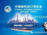 厉害了 信颐数字标牌和智能咖啡机入驻上海进博会