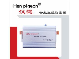 HG-100PW-2(1000M)-漢鴿千兆高清網絡二合一防雷器