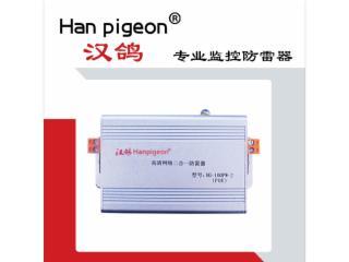 HG-100PW-2(POE)-漢鴿品牌POE攝像機防雷器