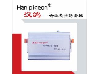 HG-100PW-2-漢鴿網絡高清二合一防雷器