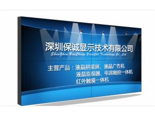 BC-GF460P-3-46寸液晶拼接屏(1.8mm、700cd/m2)