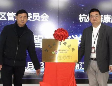 海康威视助云南首家智慧旅游研究院
