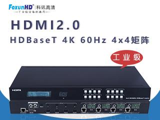 FX-MX07-科讯FoxunHD HDBaseT 4K 60Hz 4x4矩阵
