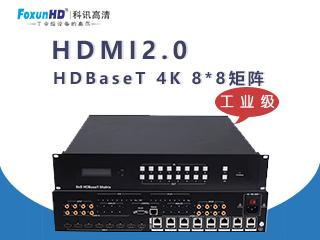 FX-MXHD88-科讯FoxunHD HDBaseT 4K 8*8矩阵