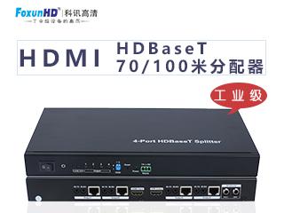 FX-SPH04-100/70-科讯FoxunHD 70/100米HDBaseT分配器