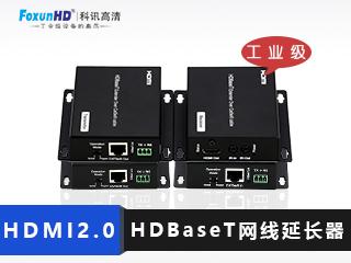 FX-EX33/34-科訊FoxunHD HDBaseT網線延長器