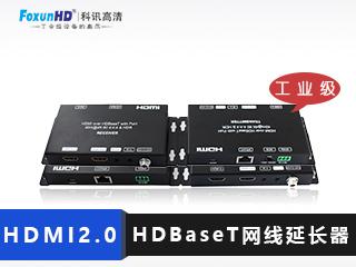 FX-EX53-科訊FoxunHD HDBaseT網線延長器