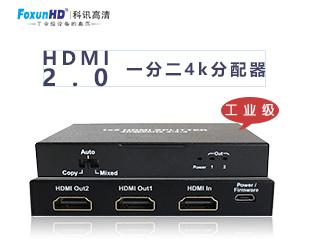 FX-SP4K12-科讯FoxunHD HDMI2.0 4K一分二分配器