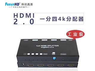 FX-SP4K14-科讯FoxunHD HDMI2.0 4K一分四分配器