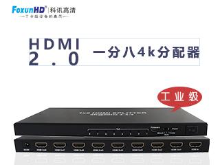 FX-SP4K18-科讯FoxunHD HDMI2.0 4K一分八分配器