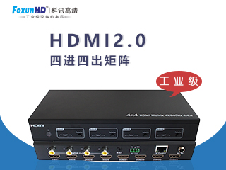 FX-MX09plus-科讯FoxunHD HDMI2.0 四进四出矩阵