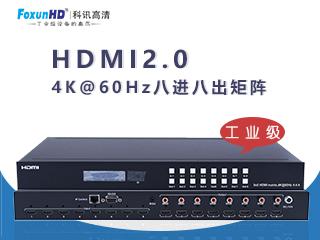 FX-MX11plus-科讯FoxunHD HDMI2.0 4K 60Hz 8*8矩阵