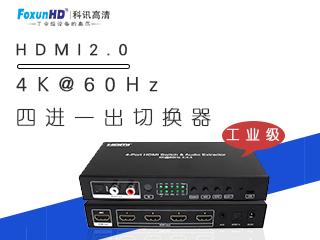 FX-SW41-科訊FoxunHD HDMI2.0四進一出HDMI切換器帶模擬音頻嵌入嵌出