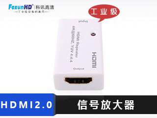 FX-EX29-科讯FoxunHD HDMI 2.0信号放大器